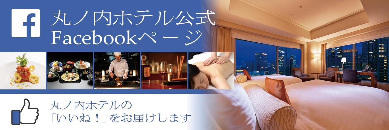丸の内ホテル公式facebookページ