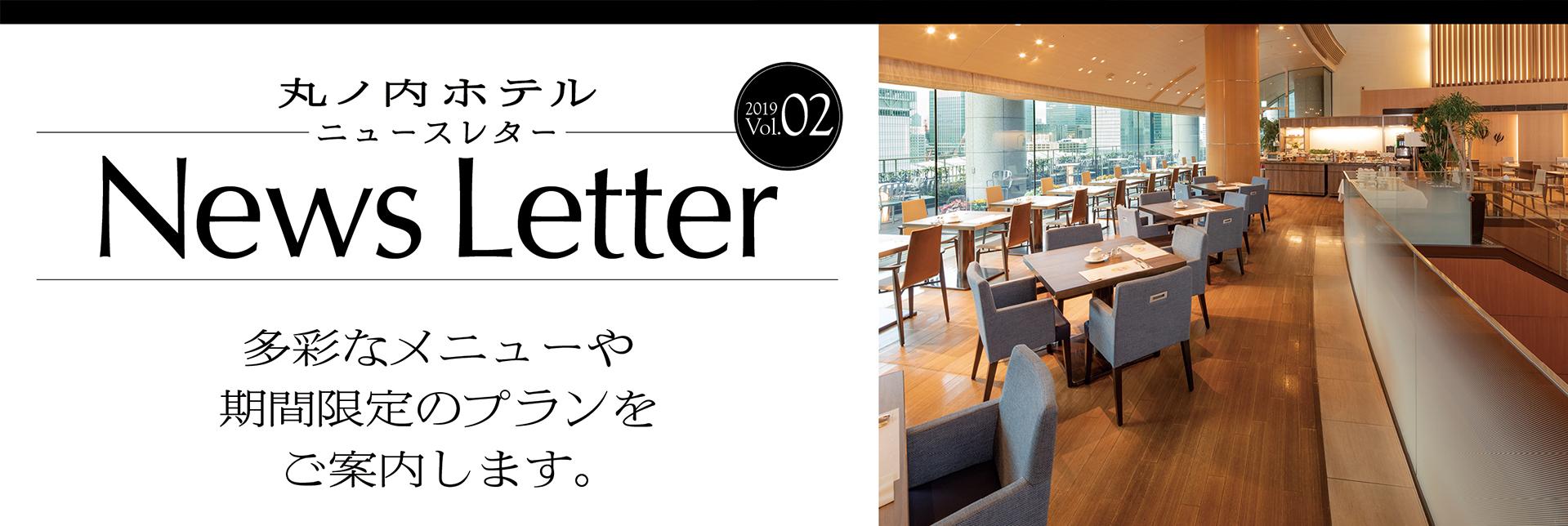 丸の内ホテルニュースレター