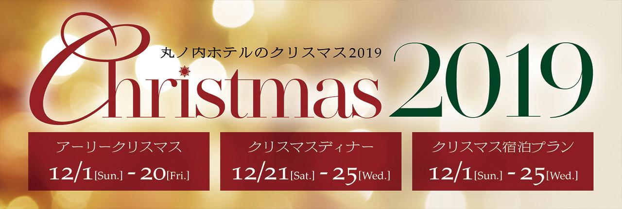 丸ノ内ホテルのクリスマス2019
