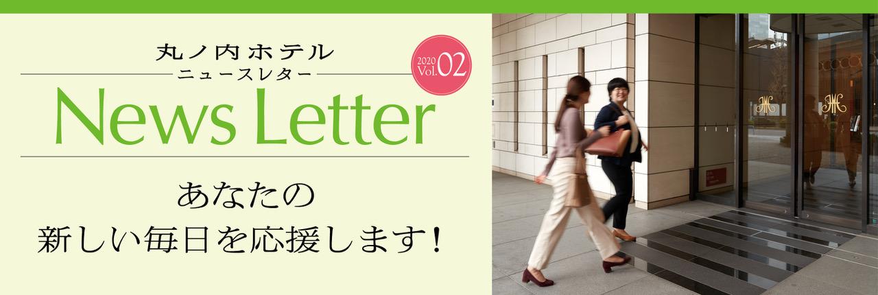 丸ノ内ホテル ニュースレター