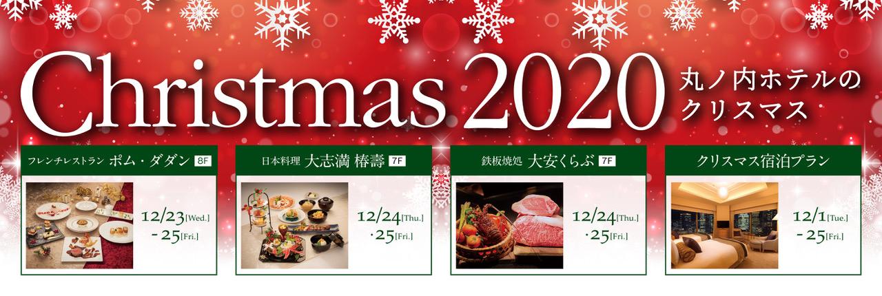 丸ノ内ホテル クリスマス2020