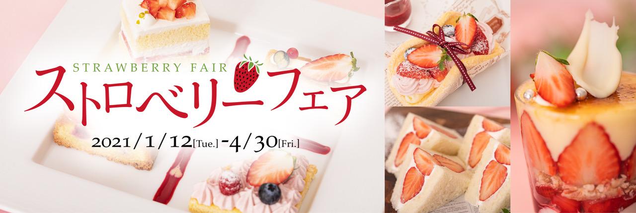 丸ノ内ホテル ストロベリーフェア2021