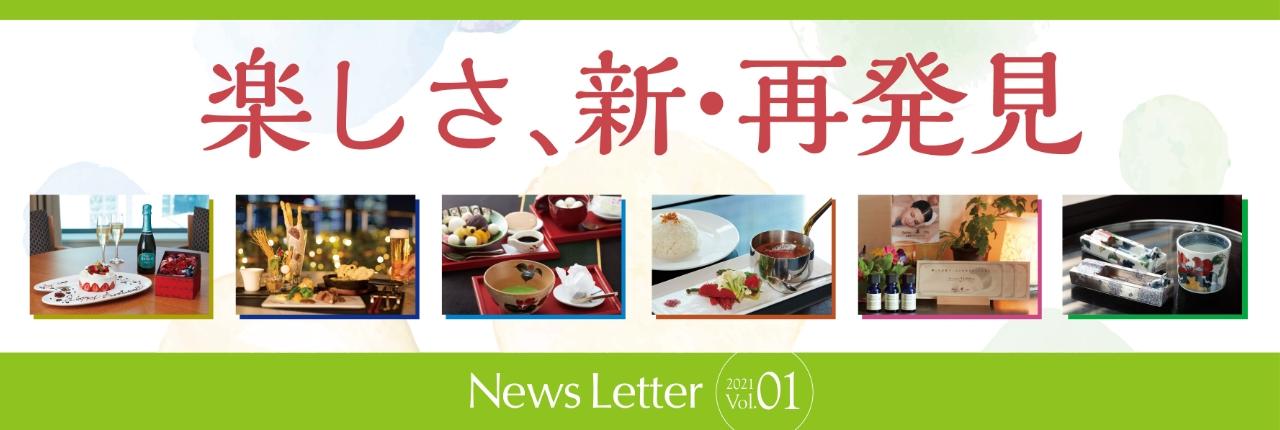 楽しさ、新・発見 ニュースレター
