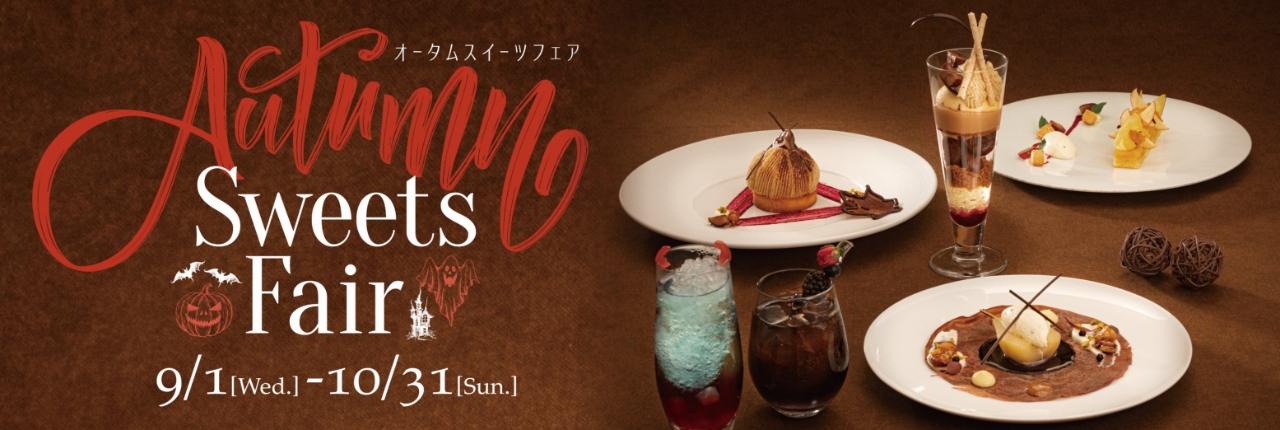 丸ノ内ホテル Autumn Sweets Fair
